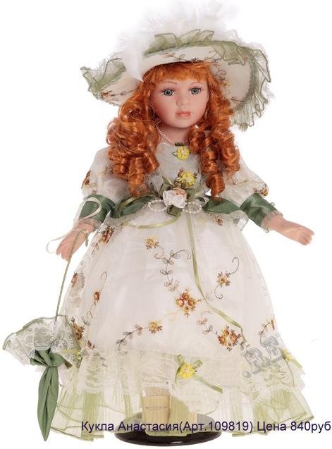 Кукла Анастасия(Арт.109819). Цена 840 руб.