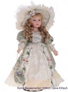 Кукла Людмила (Арт.109821). Цена 835 руб.