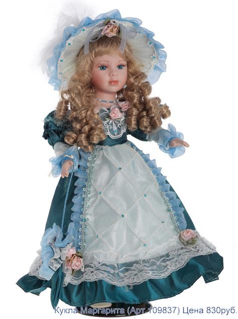 Кукла Маргарита (Арт.109837). Цена 830 руб.