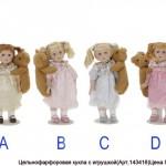 Цельнофарфоровая кукла с игрушкой