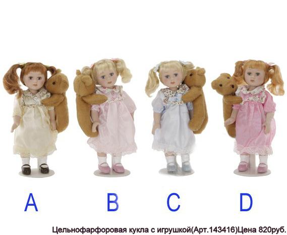Цельнофарфоровая кукла с игрушкой (Арт.143416). Цена 820 руб.