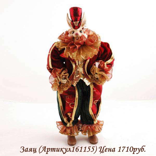 Заяц(Арт.161155) Цена1710руб