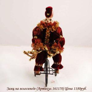 Заяц(Арт.161170). Цена 1180 руб.